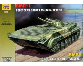 BMP-1 Russian infantry fighting vehicle 1:35 | Zvezda 3553